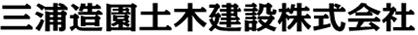 三浦造園土木建設株式会社