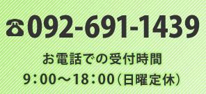 092-691-1439 受付時間9:00~18:00